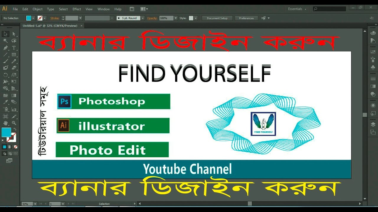Banner design bangla find yourself tanzim new tutorial 2017 banner design bangla find yourself tanzim new tutorial 2017 solutioingenieria Image collections