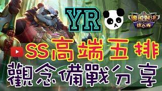 YR小教室【傳說對決】誘招半坦流|熊貓祖卡的高端五排觀念分享