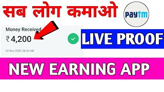 New Earning Gaming App 2020 | Earn Daily ₹4200 Free Money Without Investment | Instant Payment