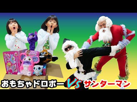 クリスマスの夜におもちゃドロボー!?サンターマンに変身だ!!サンタクロースVSブラックサンタ  himawari-CH