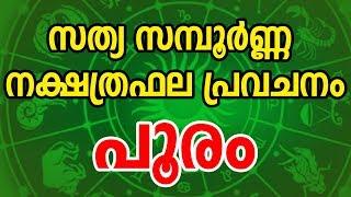 പൂരം സന്പൂർണ്ണ നക്ഷത്രഫല പ്രവചനം | Pooram Nakshatra | Malayalam Astrology | JYOTHISHAM