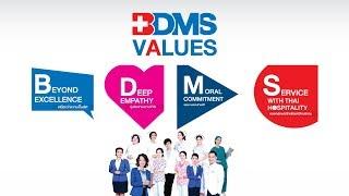 bdms value โรงพยาบาลกร งเทพตราด full hd