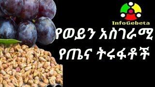 የወይን አስገራሚ የጤና ትሩፋቶች - Health Benefit Of Greps