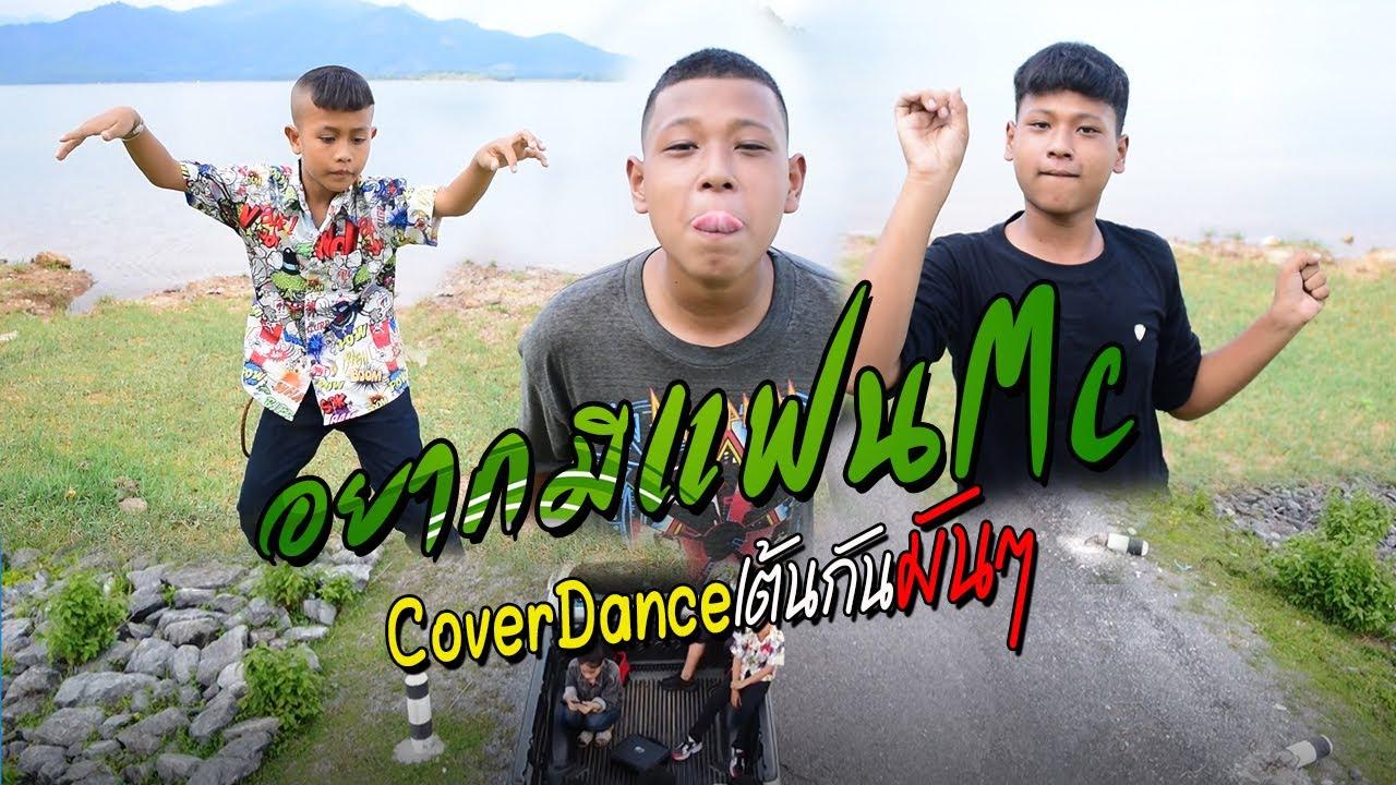 อยากมีแฟนMC - Cover Dance เต้นกันมันๆ   Original : แอรี่ feat.ซีครีม