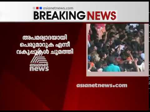 Viloence in Sabarimala : Police filed cases against 200 protesters