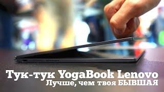 Ноут Lenovo, который радуется хозяину, и с ДВУМЯ экранами!