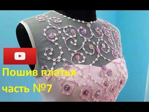 Часть №7 Платье на подкладке. How To Sew A Dressє. Video Lesson!
