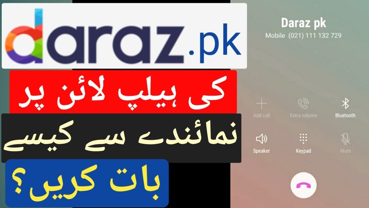 How to contact on Daraz pk Helpline | Contact Daraz Customer Care for  Return Product Complete info