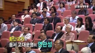 2015 세계환단학회 춘계학술대회 및 정기총회 월간개벽…