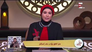 قلوب عامرة - تمرد بني إسرائيل و وقوع جبل الثور عليهم .. الثلاثاء 13 فبراير 2018