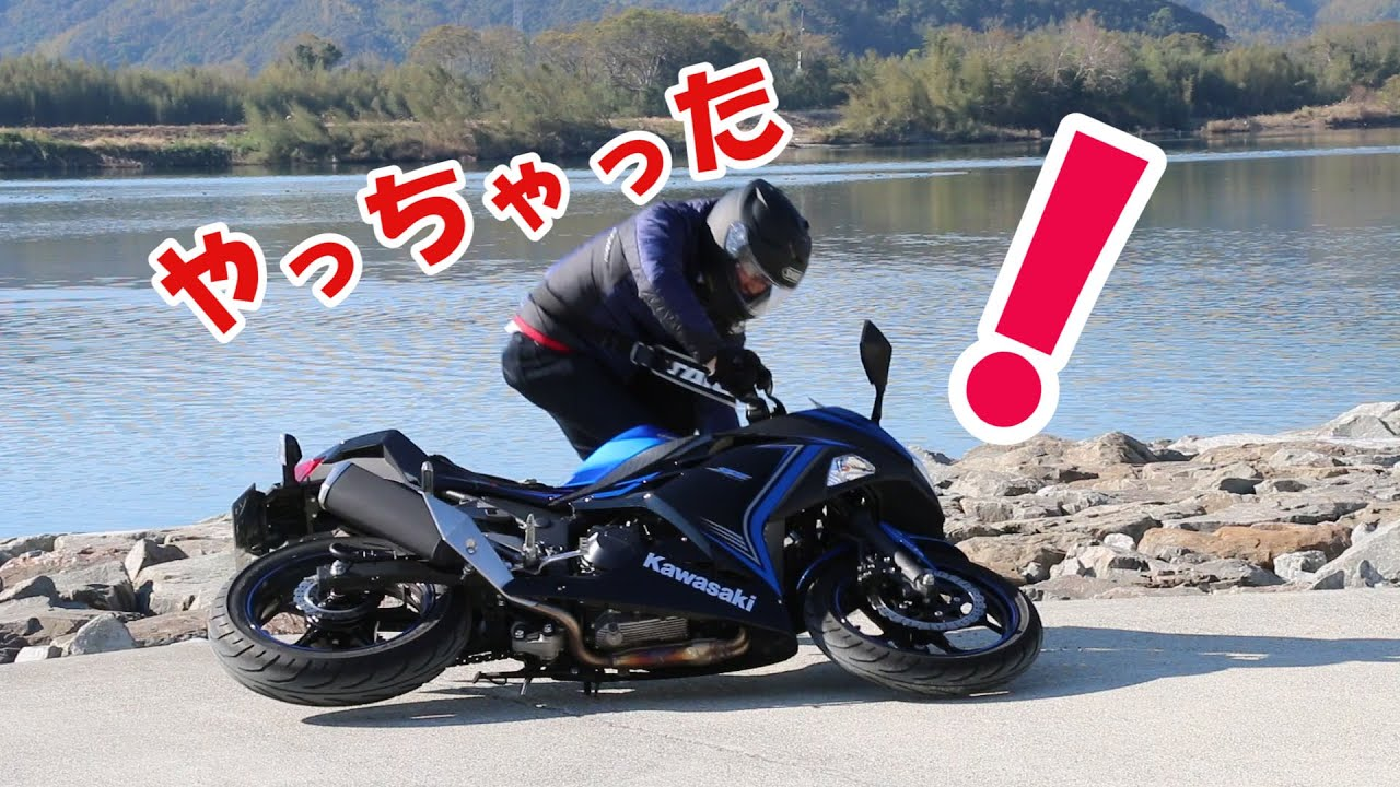 Kawasaki Ninja250 Special Edition
