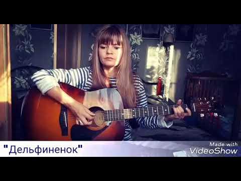 """""""Дельфиненок""""(дворовая песня)"""