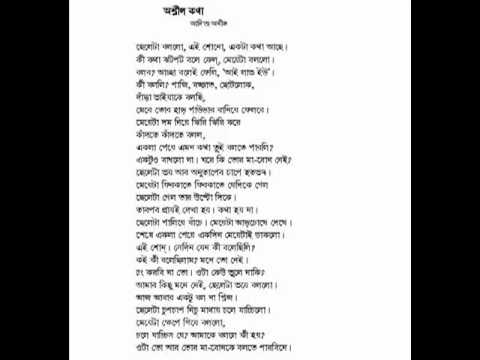 Funny bangla kobita by aditto onik‬‏.flv--SopNil HaQuE