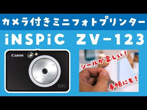 キヤノンのカメラ機能付きプリンター INSPiC ZV 123 を使ってみた!