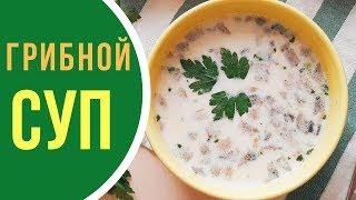 Суп с грибами и плавленым сыром, ПАЛЬЧИКИ ОБЛИЖЕШЬ!