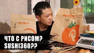 «Пластилин вместо риса?!. Обзор на sushi360 Одесса»
