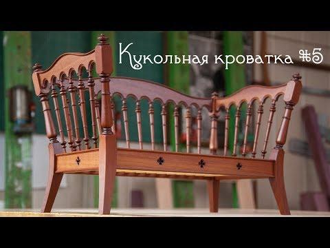 Кукольная кроватка (5) Изготовление верхних царг. Сборка кроватки / Make Bed Of Mahogany Woodworking