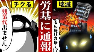 【アニメ】ブラック企業の実態を労基に通報した結果…!