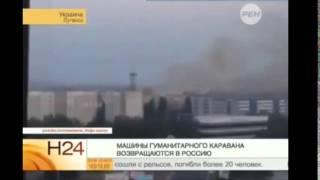 Украина пытается уничтожить гуманитарный конвой баллистическими ракетами