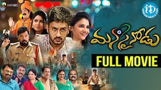 Manasainodu Full HD Movie    Manoj Nandam    Priya Singh    iDream HD Movies