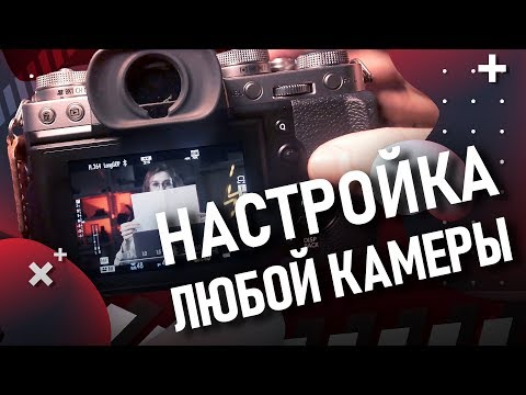 Как быстро настроить любую камеру? Показываем примеры на Canon, Panasonic, Fujifilm