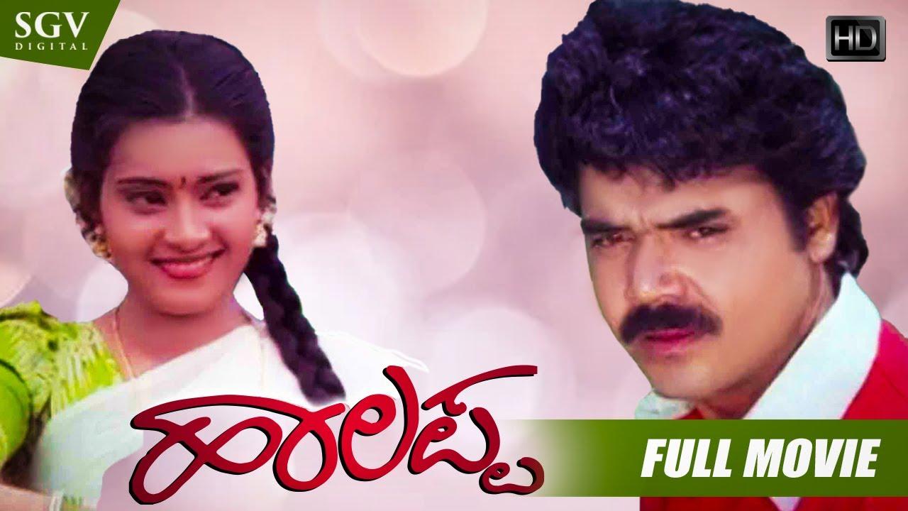 Haalappa - ಹಾಲಪ್ಪ Kannada Full HD Movie   Shashikumar, Indraja, Vineetha, Lokesh, Dheerendra Gopal