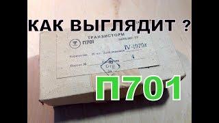 Транзистор П701. как он выглядит ? - экскурс по деталям из СССР. #8
