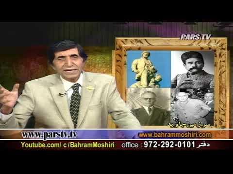 Bahram Moshiri 08072017 نقش قوام در ماجرای سی ام تیر
