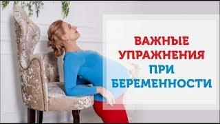 Важные упражнения при беременности