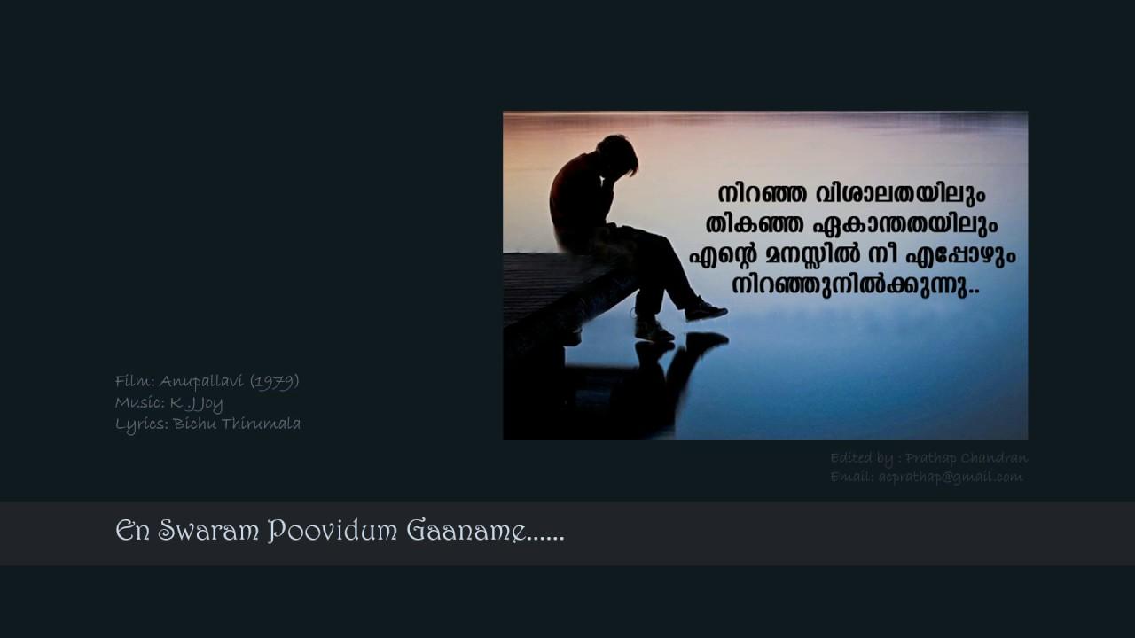 en swaram poovidum malayalam song
