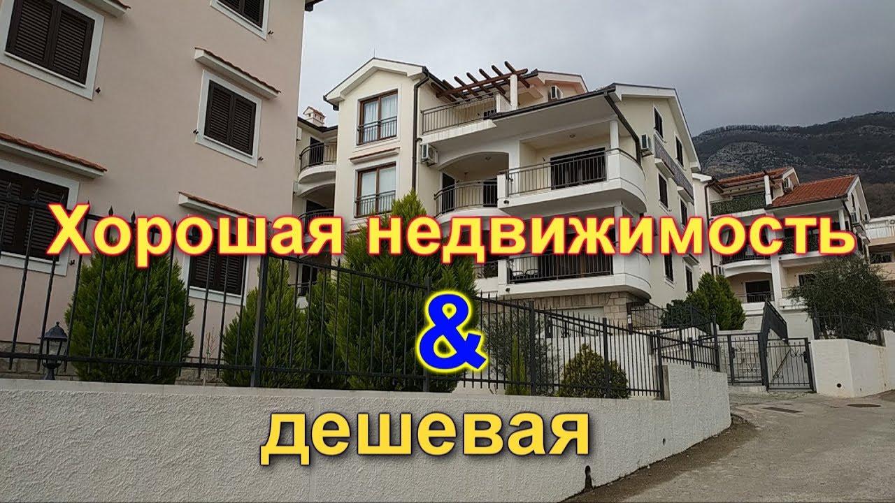 Дешевая недвижимость в черногории продажа домов в германии недорого с фото