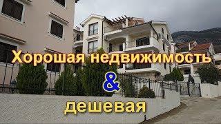 Дешевая недвижимость в Черногории & качественная