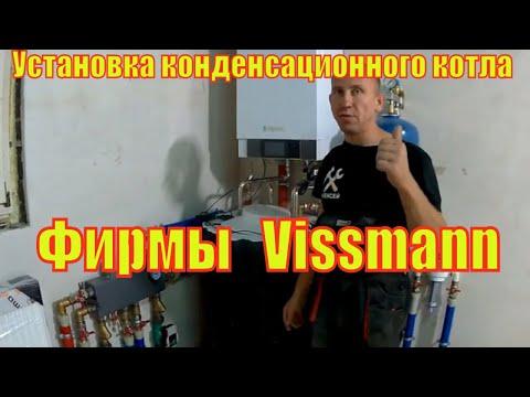Установка конденсационного котла фирмы Vissmann Часть 3