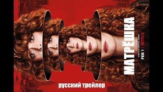 Матрешка (Russian Doll)  Netflix Русский трейлер 1 сезона КИНА БУДЕТ