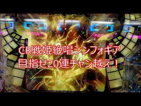 CR戦姫絶唱シンフォギア  目指せ20連越え!  初当たりからすべてお見せします!