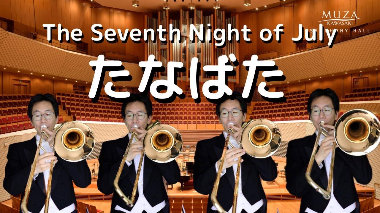 【たなばた】トロンボーン4重奏で演奏してみた!!- The Seventh Night of July Trombone Quartet / Itaru Sakai