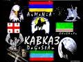 КАВКАЗ Moy Kavkaz Caucase mp3