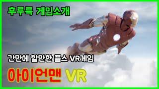 안대로 사용하던 VR을 쓸데가 생겼네. 간만에 할만한 …