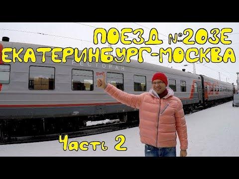Поездка на поезде №203Е Екатеринбург-Москва из Перми в Москву. Часть 2