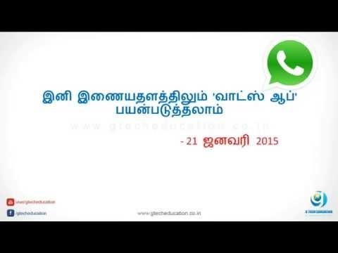 How To Use Whatsapp In Computer Tamil Video?