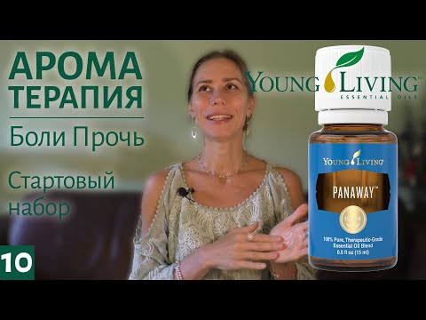 Эфирное масло Panaway (боли - прочь!) / Стартовый набор Young Living / Ароматерапия