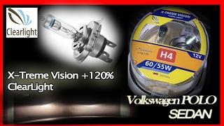 Новый свет. ClearLight X-Treme Vision +120%. VW Polo Sedan.