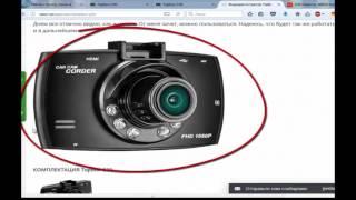 видео Видеорегистратор 3в1 до конца дня