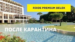 Отель Rixos Premium Belek после карантина Отдых в Турции 2020