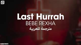 Bebe Rexha - Last Hurrah - مترجمة للعربية