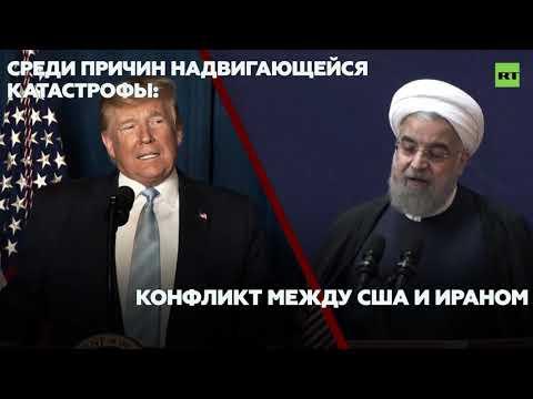 США и Иран  | 2020 ядерная война | Судный день близок | Конфликт Ирана и США