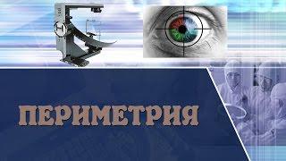 Периметрия - исследование полей зрения(Медицинский центр