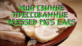 Уши свиные прессованные / Pressed Pig's Ears