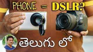 How to take DSLR like Photos with your Phone in TELUGU తెలుగులో