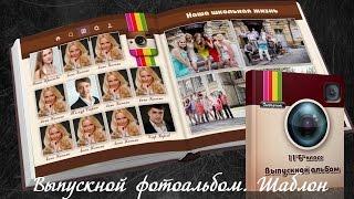 Шаблон Выпускной фотокниги| Инстаграм| Послойный